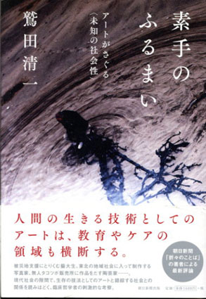 素手のふるまい アートがさぐる(未知の社会性)/鷲田清一