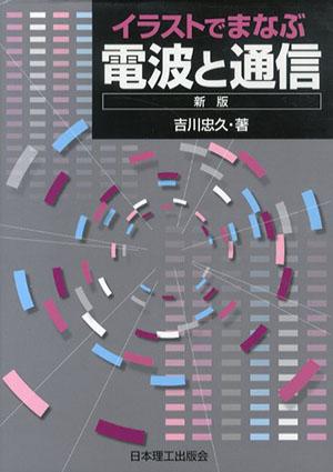 イラストでまなぶ電波と通信/吉川忠久