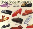 Shoe,Shoe Paradise 高田喜佐「靴の本」/高田喜佐のサムネール