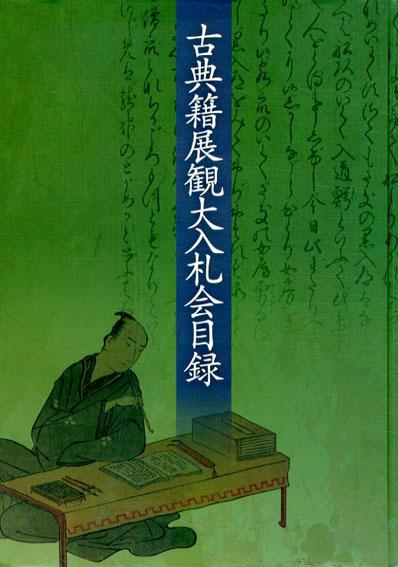 古典籍展観大入札会目録 平成二十七年十一月/東京古典会