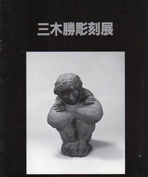 三木勝彫刻展/