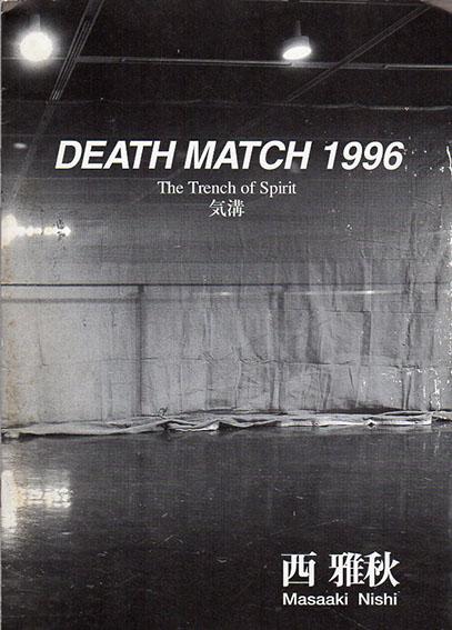現代作家シリーズ96 西雅秋展 Death Match 1996 The Trench of Spirit 気構/