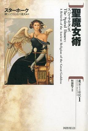聖魔女術 スパイラル・ダンス 魔女たちの世紀/スターホーク 鏡リュウジ/北川達夫訳