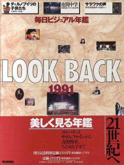 Look Back 毎日ビジュアル年鑑 1991/