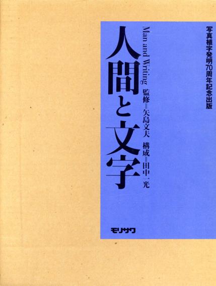 人間と文字/田中一光構成 矢島文夫監修