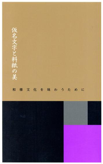 仮名文字と料紙の美 和様文化を味わうために/名児耶明/髙橋裕次