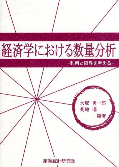 経済学における数量分析 利用と限界を考える/大塚勇一郎 菊地進