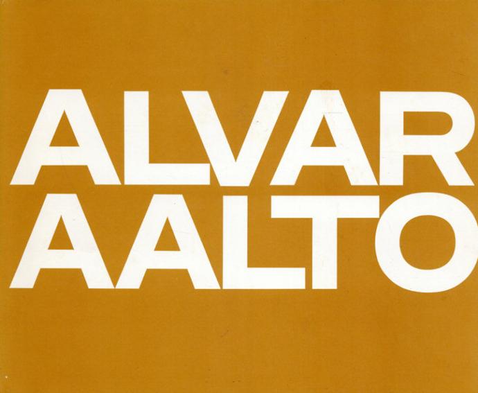 アルヴァ・アールト Alvar Aalto: Band2 1963-1970/Alvar Aalto