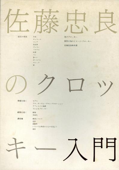 佐藤忠良のクロッキー入門/佐藤忠良
