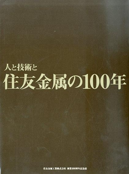 人と技術と 住友金属の100年/