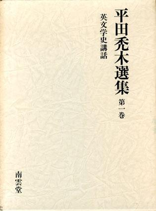 平田禿木選集 全3巻揃/平田禿木 島田謹二編