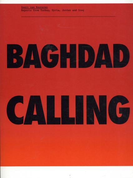ヘアート・バン・ケスターン写真集 Geert van Kesteren: Baghdad Calling, Reports From Turkey, Syria, Jordan And Iraq/