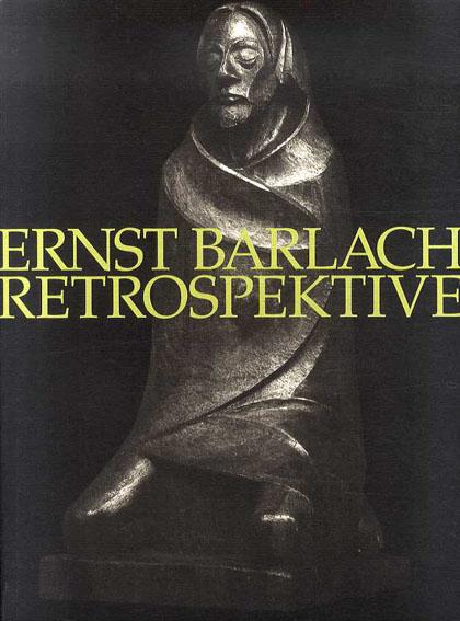エルンスト・バルラハ ドイツ表現主義の彫刻家/京都国立近代美術館