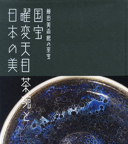 国宝曜変天目茶碗と日本の美 藤田美術館の至宝/サントリー美術館
