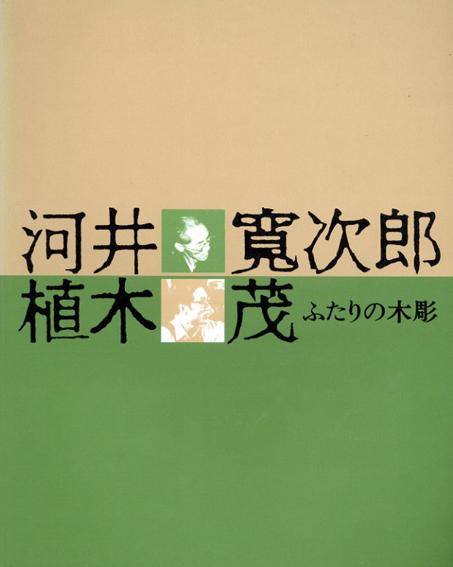 河井寛次郎 植木茂 ふたりの木彫/