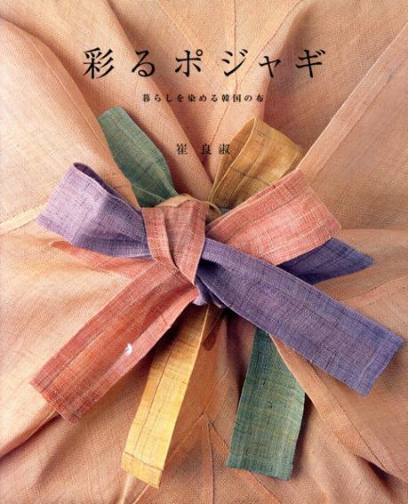 彩るポジャギ 暮らしを染める韓国の布/崔良淑