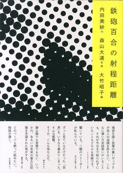 鉄砲百合の射程距離/内田美沙/句 森山大道/写真 大竹昭子/編