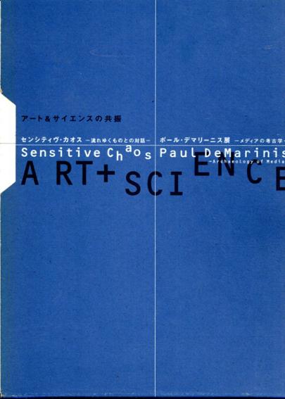 アート&サイエンスの共振 センシティヴ・カオス ポール・デマリーニス展 全2冊/