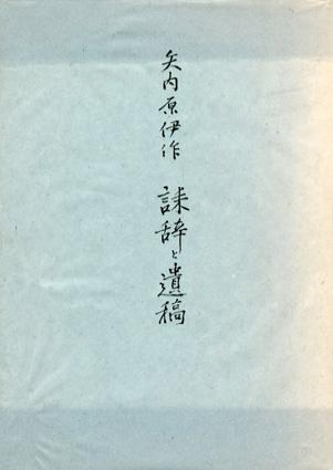 矢内原伊作 誄辞と遺稿/矢内原鋤子