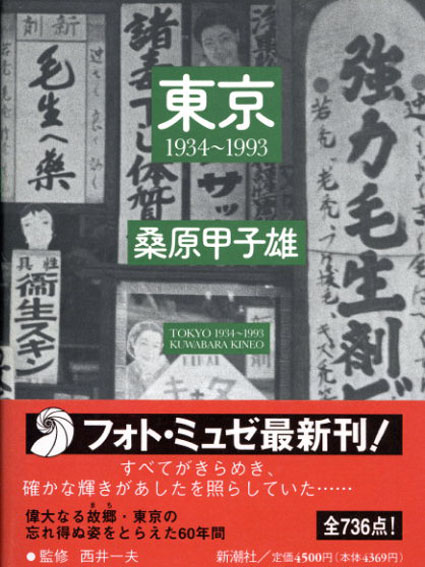 桑原甲子雄写真集 東京1934-1993 フォト・ミュゼ/桑原甲子雄
