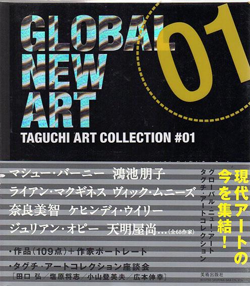グローバル・ニュー・アート タグチ・アートコレクション1/広本伸幸監修
