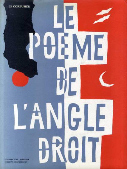 ル・コルビュジエ Le Corbusier: Le Poeme de L'angle Droit/Le Corbusier/Andre Wogenscky