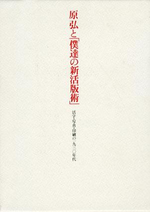 原弘と「僕達の新活版術」 活字・写真・印刷の1930年代/川畑直道
