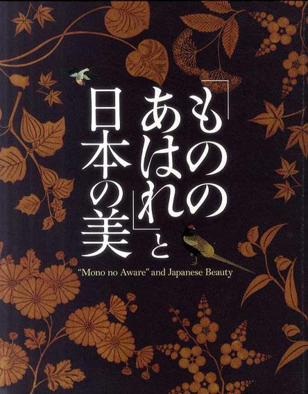 「もののあはれ」と日本の美/