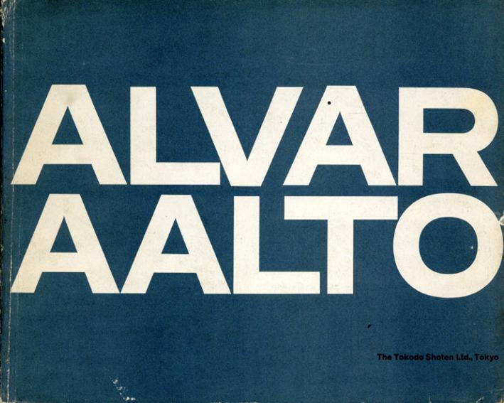 アルヴァ・アールト Alvar Aalto: Band1/Alvar Aalto