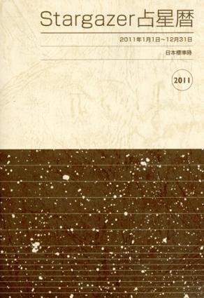 Stargazer占星暦 2011/小曽根秋男