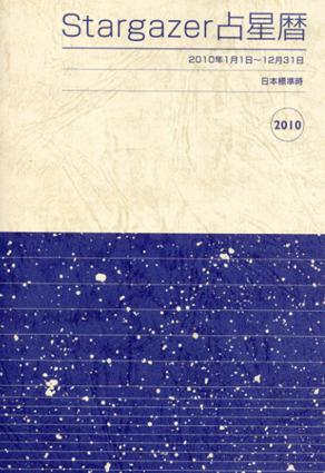 Stargazer占星暦 2010/小曽根秋男