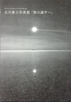 広川泰士写真展 「旅の途中~」 タイムトンネルシリーズ Vol.30/広川泰士