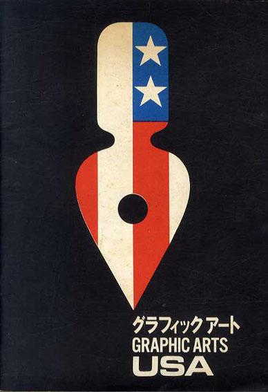 グラフィックアートUSA Graphic Arts USA/