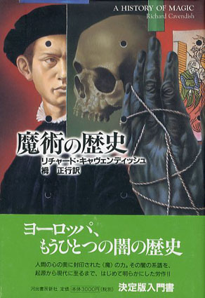 魔術の歴史/リチャード・キャヴェンディッシュ 栂正行訳