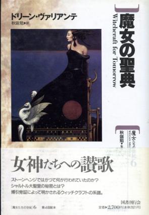 魔女の聖典 魔女たちの世紀6/ドリーン・ヴァリアンテ 秋端勉訳