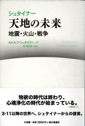シュタイナー天地の未来 地震・火山・戦争/ルドルフ・シュタイナー 西川隆範訳