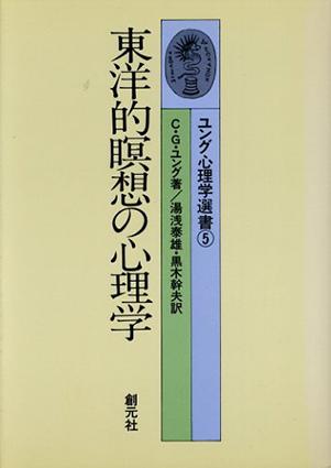 東洋的瞑想の心理学 ユング心理学選書5/C・G・ユング 湯浅泰雄/黒木幹夫訳