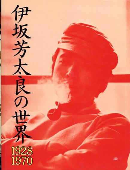 伊坂芳太良の世界 1928-1970 イラストレーション・ナウ/伊坂芳太良