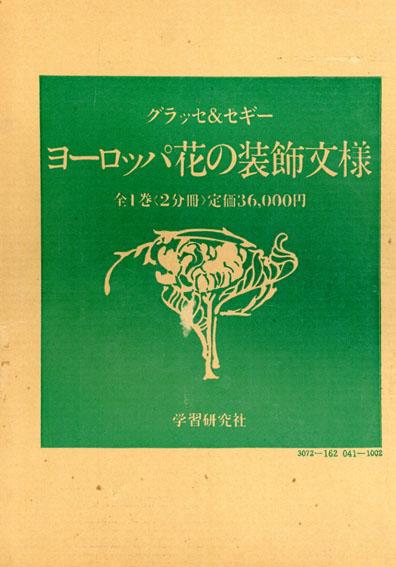ヨーロッパ花の装飾文様 2冊組/グラッセ/セギー