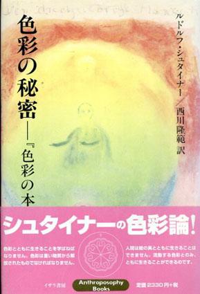 色彩の秘密 「色彩の本質」秘教篇/ルドルフ・シュタイナー 西川隆範訳