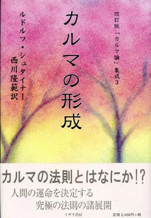 カルマの形成/ルドルフ・シュタイナー 西川隆範訳