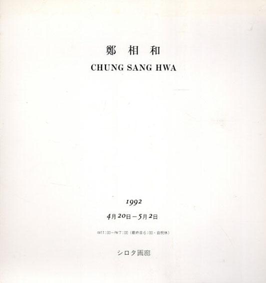 鄭相和 Chung Sang Hwa/鄭相和