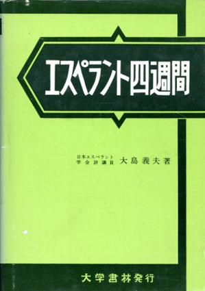 エスペラント四週間/大島義夫
