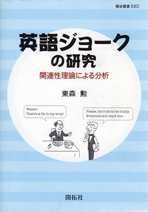 英語ジョークの研究 関連性理論による分析 龍谷叢書22/東森勲