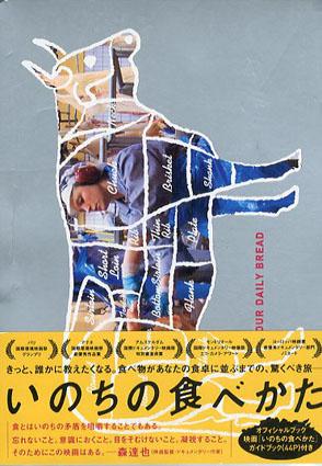 いのちの食べかた(DVD)/ニコラウス・ゲイハルター