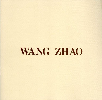 王昭展 Wang Zhao/Wang Zhao