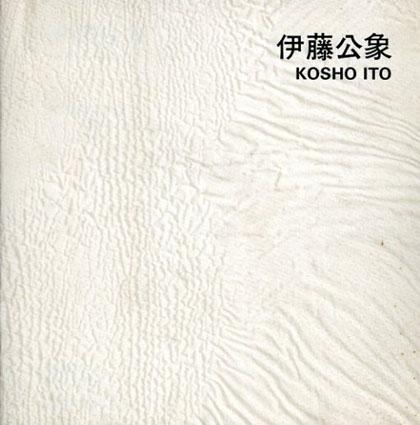 伊藤公象 土の作品・褶曲/伊藤公象