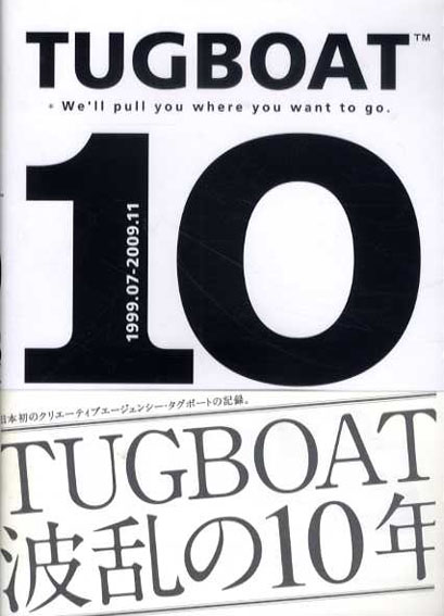 Tugboat 10 Years/Tugboat