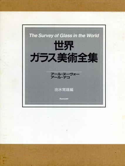 世界ガラス美術全集3 アール・ヌーヴォー アール・デコ/由水常雄編