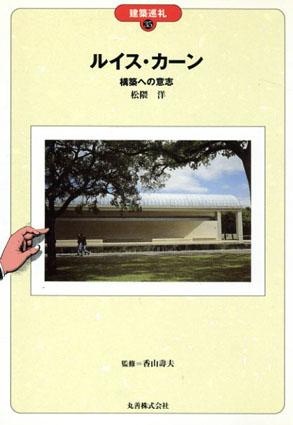 ルイス・カーン 構築への意志 建築巡礼35/松隈洋 香山寿夫監修